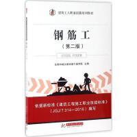钢筋工(第2版) 住房和城乡建设部干部学院 主编