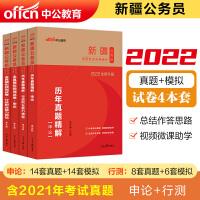 中公教育2020新疆公务员考试用书申论行测历年真题+全真模拟4本套