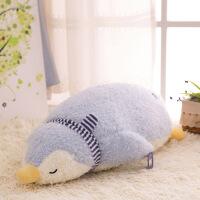 六一儿童节礼物软体企鹅毛绒玩具抱枕公仔玩偶娃娃礼品儿童生日礼物安抚娃娃 蓝