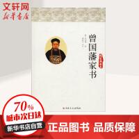 曾国藩家书 精装典藏本 吉林文史出版社