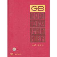 中国国家标准汇编 2011年修订-15 9787506669450 中国标准出版社 中国标准出版社