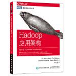 【新书店正版】Hadoop应用架构,[美]马克・格洛沃(Mark Grover)[美]泰德・马拉斯卡(Te,人民邮电出