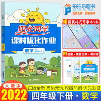 阳光同学课时优化作业四年级下册数学人教版 2021春新版