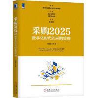【正版现货】采购2025:数字化时代的采购管理 宫迅伟等 9787111613886 机械工业出版社