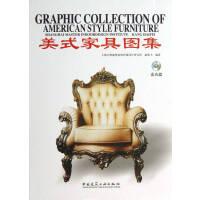 美式家具图集康海飞中国建筑工业出版社【可开发票】