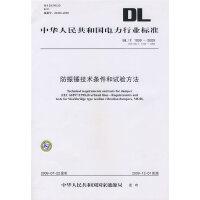 防振锤技术条件和试验方法 DL/T 1099-2009