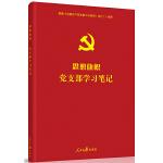思想旗帜:党支部学习笔记 (彩色图解版 含支部工作条例文件全文和条例图解)