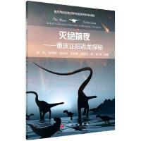 灭绝前夜――重庆正阳恐龙探秘