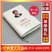 【带发票】谈治国理政(第二卷)中文精装本( 习近平 9787119111629 外文出版社图书