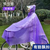 雨衣自行车 男女款士电瓶车电动车单人学生骑行防暴雨加厚透明雨披 X