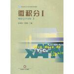 微积分(一) 赵坤银,王国政 西南财经大学出版社
