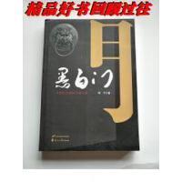 【二手旧书9成新】黑白门