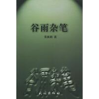 谷雨杂笔【正版书籍,达额立减】