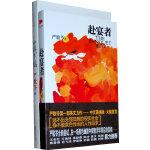 严歌苓作品集:小姨多鹤+赴宴者(严歌苓最得意的长篇力作,阴谋与爱情一个都不能少!)