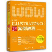 中文版IIIusteator案例教程