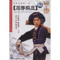 新华书店正版 中国京剧院一团 石秀探庄DVD