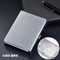 烟盒20支装便携个性男士创意不锈钢香菸盒USB充电打火机一体