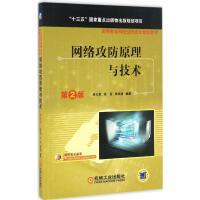 网络攻防原理与技术(第2版) 吴礼发,洪征,李华波 编著
