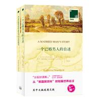 正版-MT-一个已婚男人的自述(英汉对照) [英曼斯菲尔德,萧乾,文洁若,萧荔 9787542648150 上海三联书