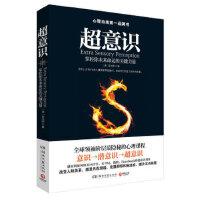【新书店正版】超意识,(美)菲尔图,湖南文艺出版社9787540464301