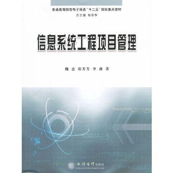 信息系统工程项目管理(魏忠)