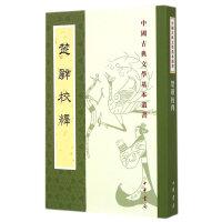 楚辞校释--中国古典文学基本丛书