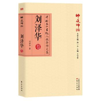 """师道师说:刘泽华卷里程碑式学术文章+具代表性散文随笔+亲友弟子的追忆文章=大师们的""""学术生活史"""",侧面反映现代中国文化所走过的历程"""