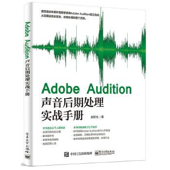Adobe Audition声音后期处理实战手册