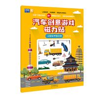 工程车中国之旅-汽车创意游戏磁力贴