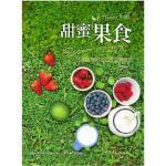 甜蜜果食(Sammi的60个水果甜点配方!) 钟莉婷 9787511281128