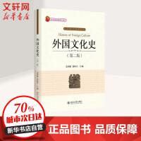 外国文化史(第2版) 孟昭毅,曾艳兵 主编