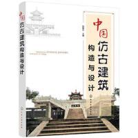 中国仿古建筑构造与设计 仿古建筑设计书籍 古代建筑风格参考资料图集 徐锡玖 化学工业出版社