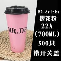 500ML700ML樱花粉MR.DRINK一次性奶茶纸杯咖啡热饮杯带盖特厚350g