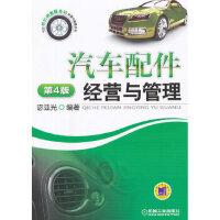汽车配件经营与管理 第4版 宓亚光 机械工业出版社