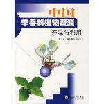 中国辛香料植物资源开发与利用