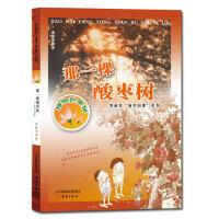 """焦耐芳""""童年旧事""""系列 那一棵酸枣树――植物的奥秘"""