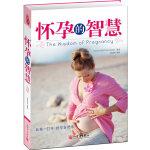 怀孕的智慧(北京妇产医院产科教授倾情奉献!告诉你妈妈健康、宝宝聪明的孕育智慧!)