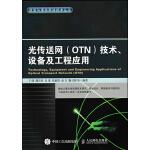 光传送网 OTN 技术、设备及工程应用