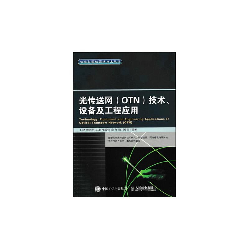 光传送网 OTN 技术、设备及工程应用 内容全面,工程实用性强,详细讲述光传送网OTN的方方面面