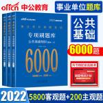事业单位考试中公2022事业单位招聘考试专项刷题库公共基础知识6000题(全新升级)