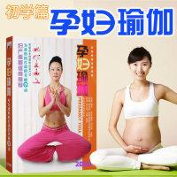 孕妇瑜伽光盘dvd教程孕期初级入门瑜伽视频健身孕妇操正版光碟片