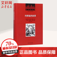 列那狐的故事 译林出版社