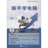 新手学电脑 东南大学出版社