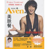 【新书店正版】Aven的美肤餐,Aven,电子工业出版社9787121133749