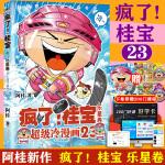 疯了!桂宝23 乐星卷 阿桂 桂宝出版十周年全年大庆典 阿桂漫画儿童绘本