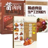 �F� �V式���D�u熏 �u�u肉制品加工 �u�u食品生�a工�和配方 家常�u菜制作��籍 �典�u味做法大全 �u味�u水�u肉�u菜熟食制作