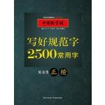 中国好字帖――写好规范字2500常用字(正楷)