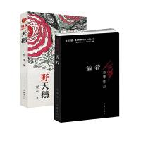 野天鹅+活着(套装两册)翌平、余华社会小说 作家出版