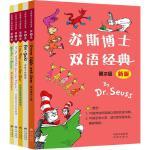 苏斯博士双语经典(新版)第2级 (美)苏斯博士(Dr.Seuss) 著;李育超 等 译