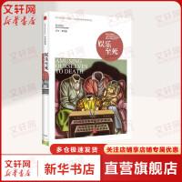 娱乐至死 媒介文化研究大师 尼尔・波兹曼 20年经典畅销作品
